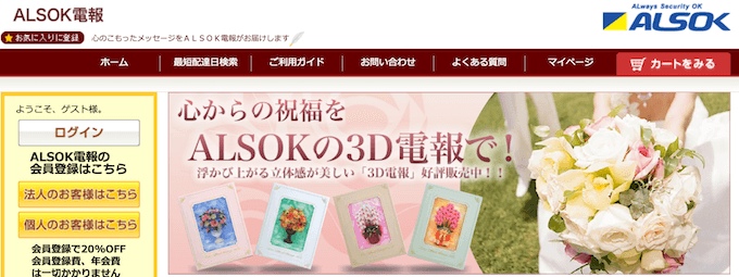 ALSOK電報とは